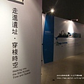 十三行博物館 (21)
