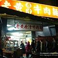 嵐迪義大利洋食館 (36)