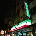嵐迪義大利洋食館 (37)