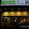 韓味煮藝中科店 (3)