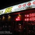 韓味煮藝中科店 (10)