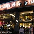 韓味煮藝中科店 (9)