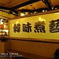 韓味煮藝中科店 (93)