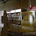 國立台灣歷史博物館 (6)