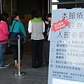 國立台灣歷史博物館 (4)