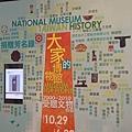 國立台灣歷史博物館 (15)