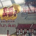 國立台灣歷史博物館 (65)