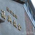 福興穀倉 (2)