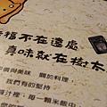 樹太老 (123)
