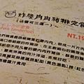 樹太老 (126)