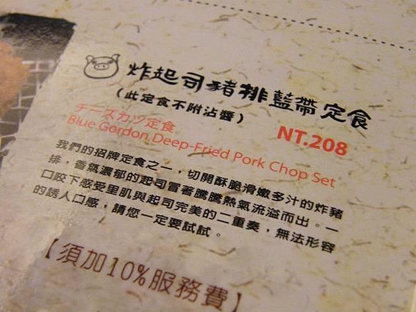 樹太老 (125)