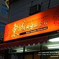 西螺東城北方麵食館 (2)