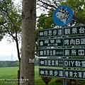大甲省農會農場(13)