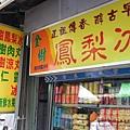 三義四月雪小徑豐原廟口美食 (72)