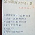 三義四月雪小徑豐原廟口美食 (80)