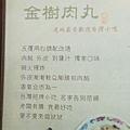 三義四月雪小徑豐原廟口美食 (81)