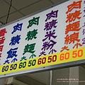 霧峰肉粳大王 (1)