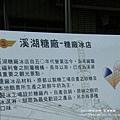 溪湖糖廠放風箏 (1)
