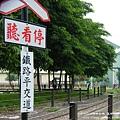 溪湖糖廠放風箏 (14)