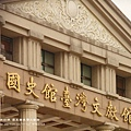 南投國史館台灣文獻館 (81)