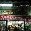 元旦中興新村老胡牛肉麵 (2)