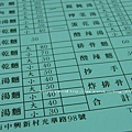 元旦中興新村老胡牛肉麵 (6)