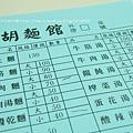 元旦中興新村老胡牛肉麵 (5)