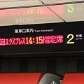 東京自由行交通篇 (124)