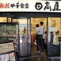 淺草中華食堂日高屋 (1)
