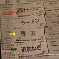新宿一蘭拉麵 (10)