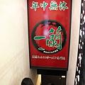 新宿一蘭拉麵 (3)