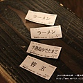 新宿一蘭拉麵 (8)