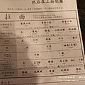 新宿一蘭拉麵 (9)