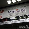 東京都廳 (13)