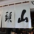 表參道 山頭火拉麵 (59)