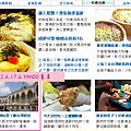 上YAHOO首頁2012.6.17