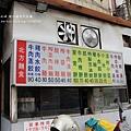 彰化裕民牛肉麵 (12)