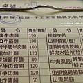 山東餃子牛肉麵館4