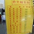 竹北燕京麵食館 (1)