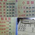 竹北燕京麵食館3