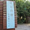 大溪橋老街武德殿藝文之家 (120)