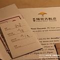桃園福容飯店 (30)