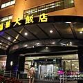 新竹福華飯店 (55)