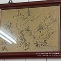 新竹城煌廟美食~ (13)