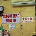 左營汾陽餛飩麵&楊桃汁 (2)