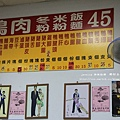 恆春鄉村冬粉鴨&恆春大麵 (10)