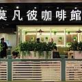 金典綠園道aqua pica創意火鍋 (183)