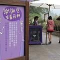 薰衣草森林新社店 (5)