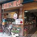 北斗老街關東煮 (1)