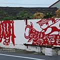 虎尾彩虹村 (84)